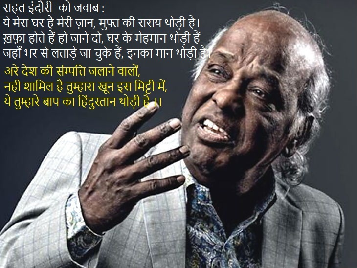 A Great Answer to Rahat Indori By An Indian